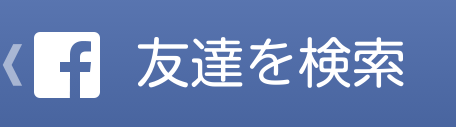 facebookの友達検索