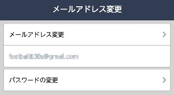 LINEのメールアドレス変更画面