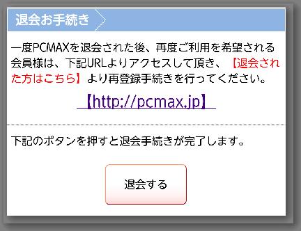PCMAXの退会ボタン